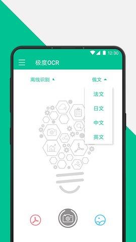 极度OCR离线app官方安卓版下载 v1.0截图