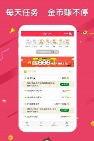 米赚头条历史版本app官网下载 v2.68截图