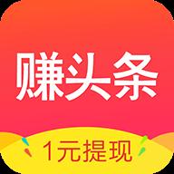 米赚头条历史版本app官网下载 v2.68