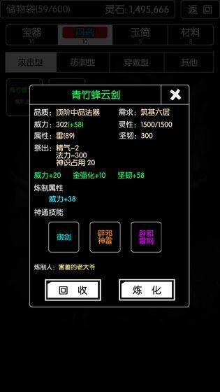 斗法修仙游戏无限潜能内购破解版 v1.0截图