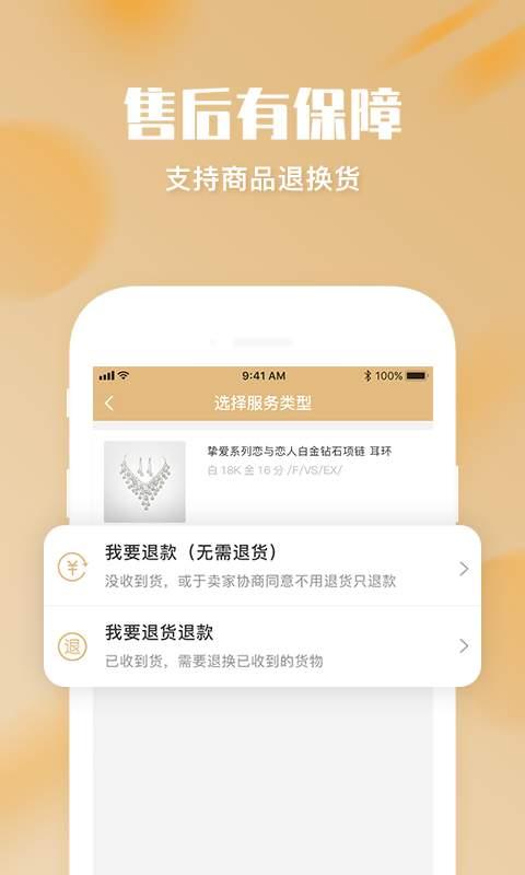 口袋珠宝app官方下载 v1.0.3截图
