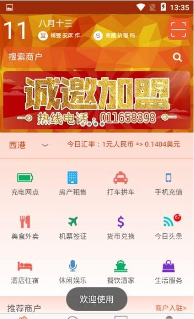 森E宝app安卓版 v1.4.6截图