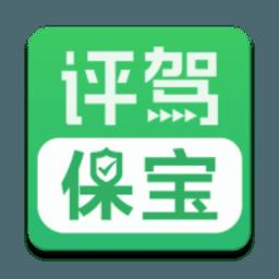 评驾保宝app安卓版 v1.0.0
