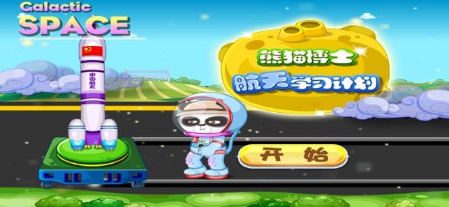 航天学习计划认知中国空间站游戏安卓官方版 v1.0截图