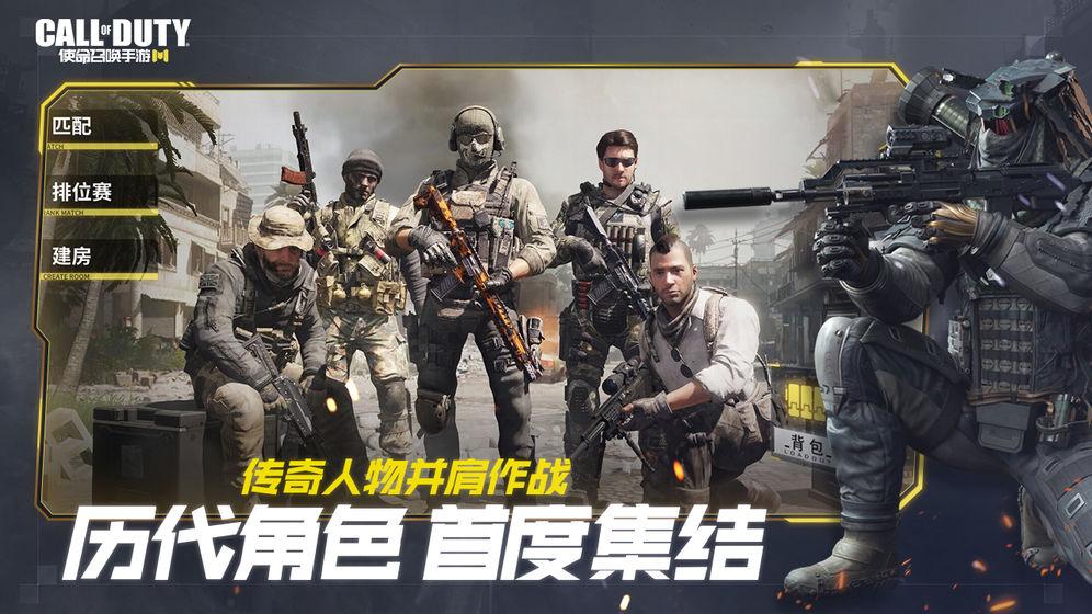 决胜时刻繁中文版(使命召唤手游台服)官方正式版 v0.0.1截图