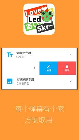 弹幕有图app官方免费版下载 v1.2.6截图