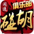 闲逸碰胡亲友圈2019最新版app下载 v1.0