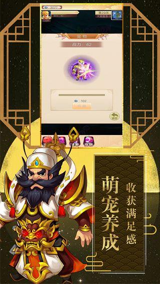 魔童捉妖记手游安卓官方网站版下载 v1.0截图