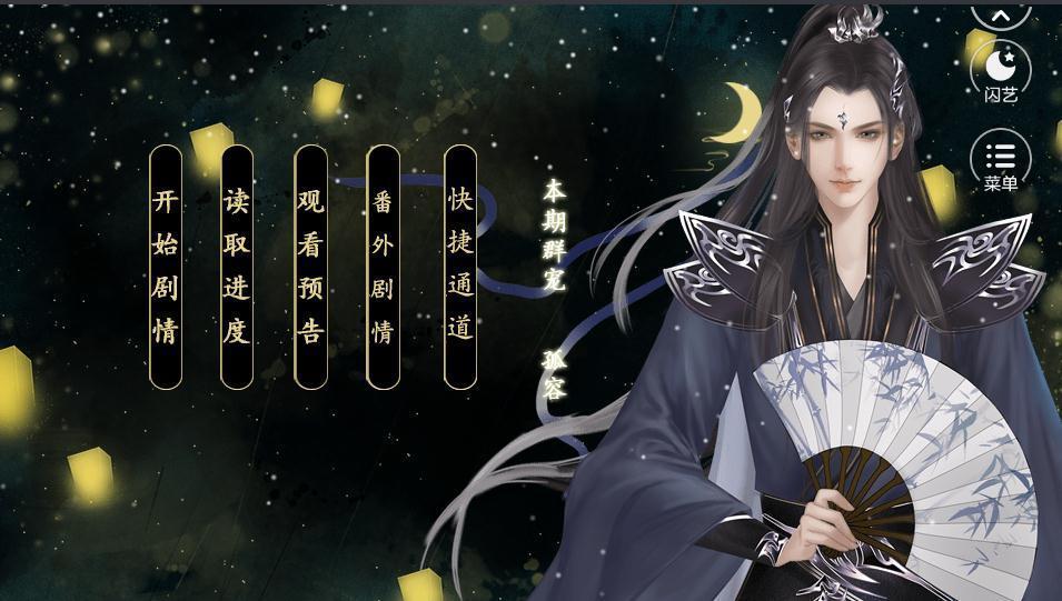 国民驸马橙光游戏无限鲜花攻略破解版下载 v1.0截图