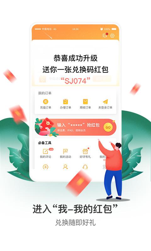 中国电信掌上营业厅官方客户端  v7.5.0截图