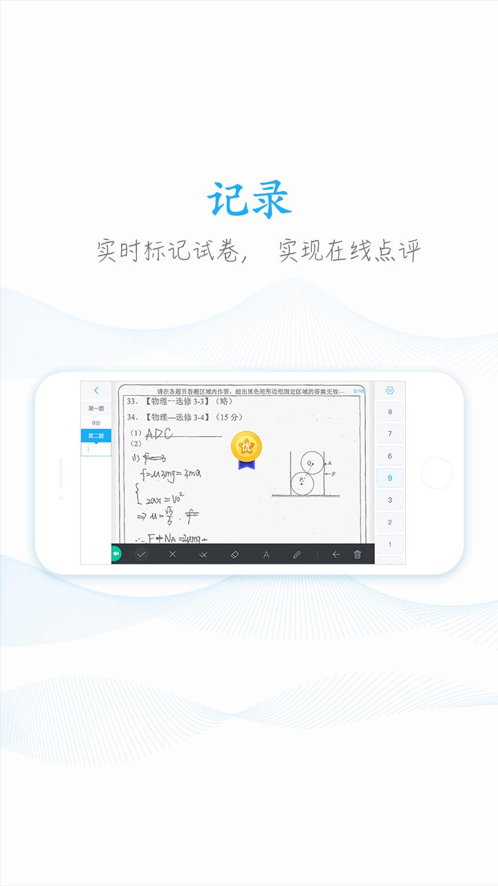 好分数教师版官网app下载最新版 v2.11.0截图