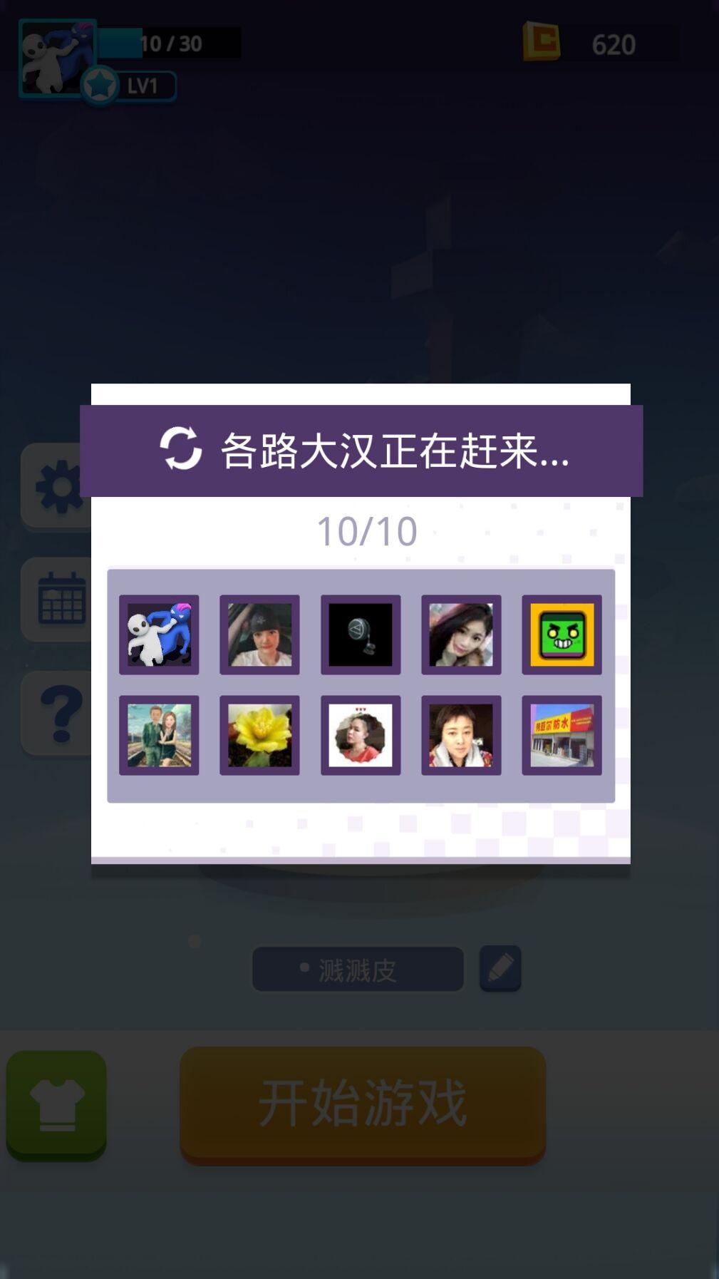 抖音小人大乱斗(PickUp io)官网安卓版 v1.0.0截图
