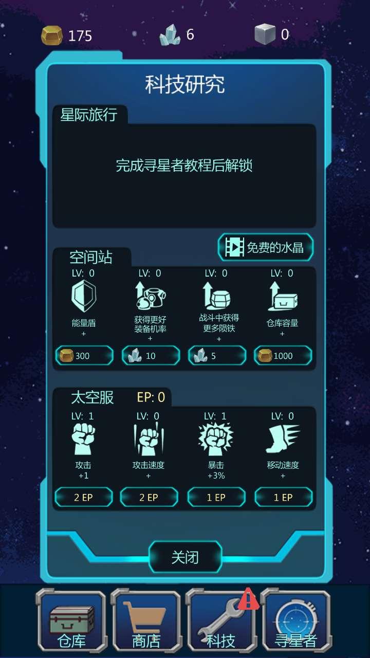星球守护者游戏官网版 v1.0截图