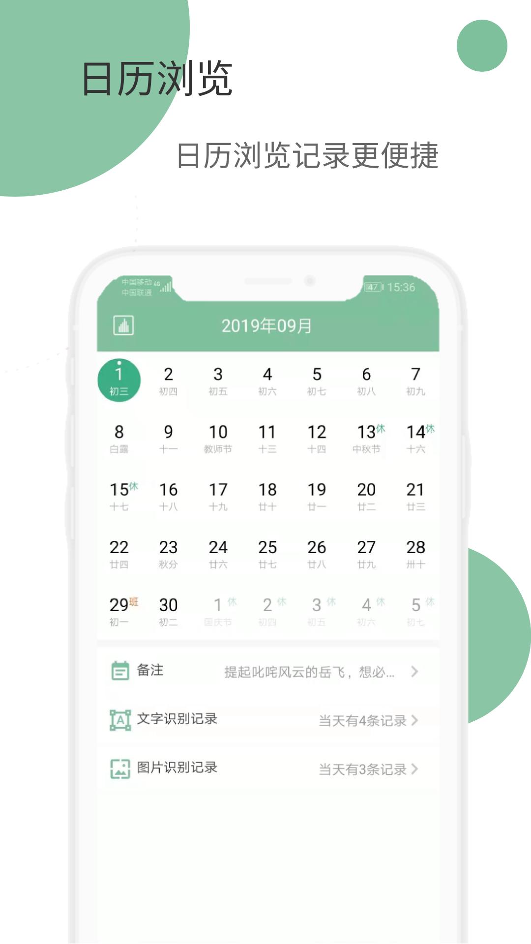洋果扫描王app官方安卓版  v1.0.0截图