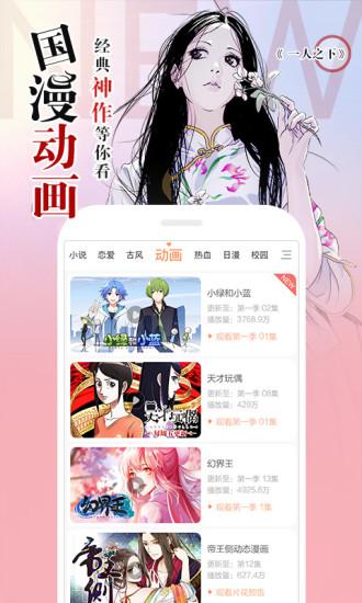 腾讯动漫官方客户端  v7.26.10截图