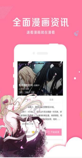 纯灵漫画app官网免费版 v1.0.0截图