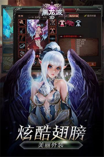 黑龙波3D奇迹归来福利版官网 v0.0.6截图