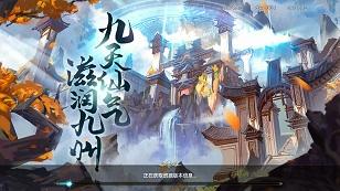 幻梦之境手游官方版 v1.0截图