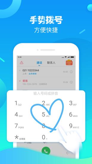 触宝电话  v6.7.8.5截图