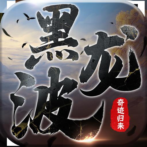 黑龙波3D奇迹归来福利版官网 v0.0.6