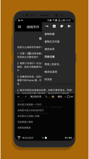 纯纯写作官方客户端  v13.9.1截图