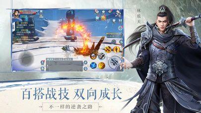 新武动乾坤安卓官方最新版 v1.0截图