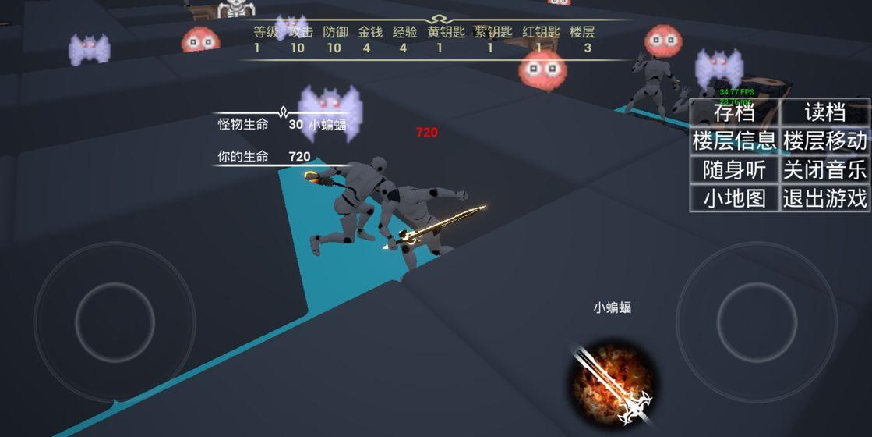魔塔3D游戏安卓版 v1.0截图