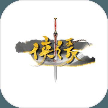 侠缘游戏安卓官方版 v1.0
