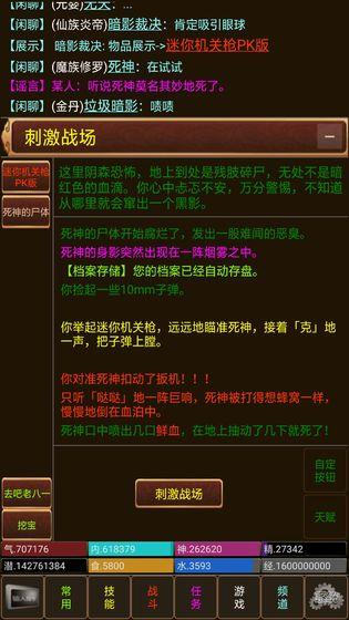 侠缘游戏安卓官方版 v1.0截图