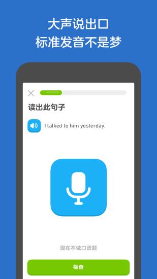 多邻国免费学英语  v4.36.3-china截图