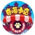 微信小游戲奇喵小店破解版官方下載 v1.0