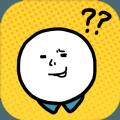 什么垃圾問題游戲無限線提示破解版 v1.0
