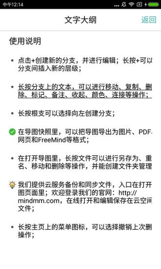 思维导图官方客户端  v7.8.2截图