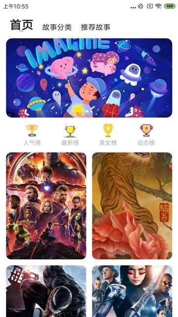 淘壁纸app安卓版 v1.0截图