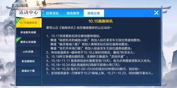 跑跑卡丁车手游10月17日更新什么? 排位赛新增3个新地图