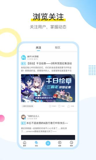 米游社官方客户端  v1.2.1截图