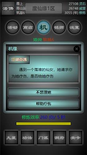 度仙缘游戏无限灵石破解版 v1.0截图