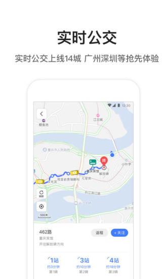 腾讯地图官方客户端  v8.9.3截图