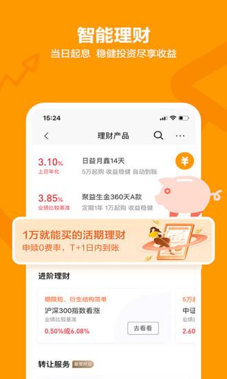 招商银行官方客户端  v7.5.0截图
