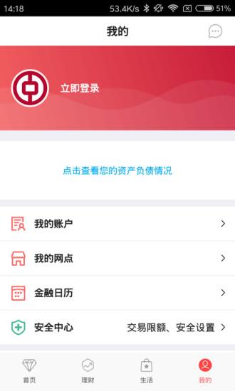 中国银行手机银行官方客户端  v6.1.0截图