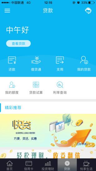 中国建设银行  v4.2.2截图