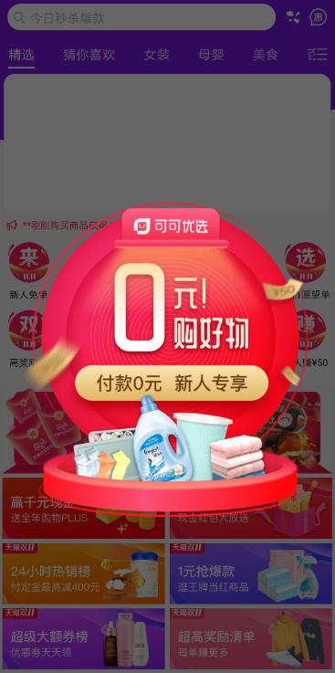 海狸优选app最新版官方下载 v1.0.0截图