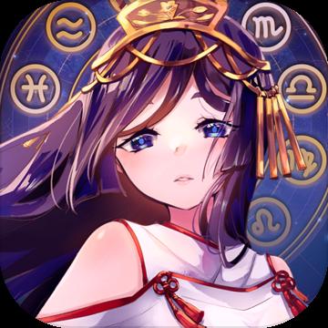 黄道十二宫战纪游戏安卓官方版 v1.0