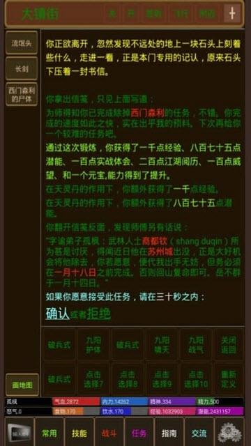 孤饮鸿游戏安卓官方版 v1.0截图