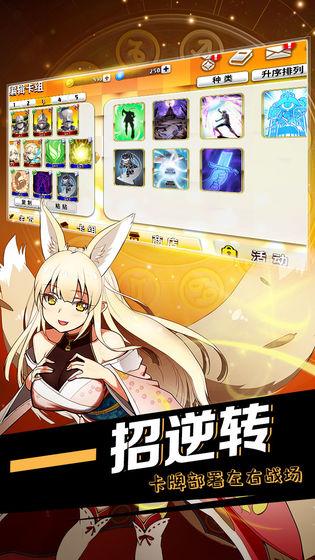 黄道十二宫战纪游戏安卓官方版 v1.0截图
