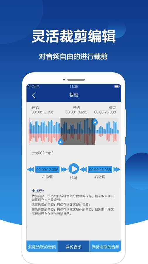 音频提取大师app最新安卓版 v1.0.3截图