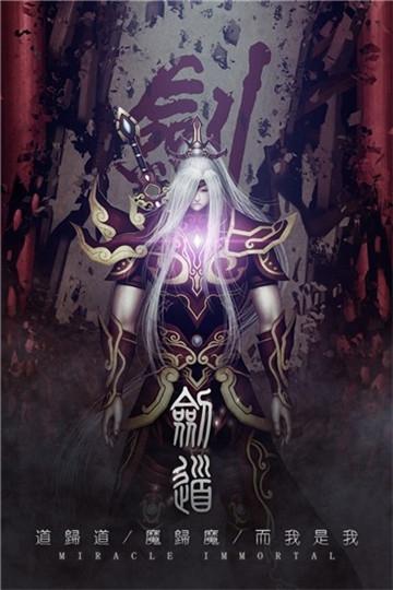 魔道仙侠手游最新版安卓下载 v1.0.4.7截图
