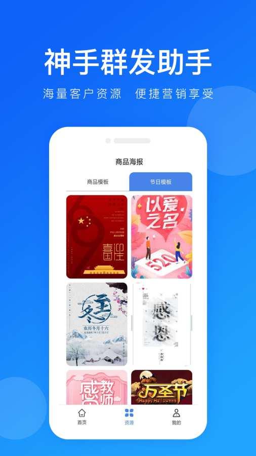 神手群发助手app免费安卓版 v1.0截图