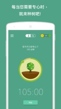 Forest  v4.11.1截图