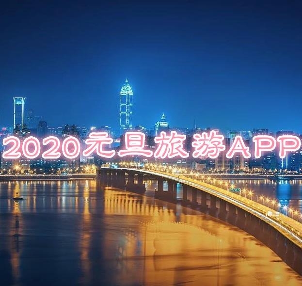 2020元旦去哪旅游合适_2020元旦旅游景点软件推荐